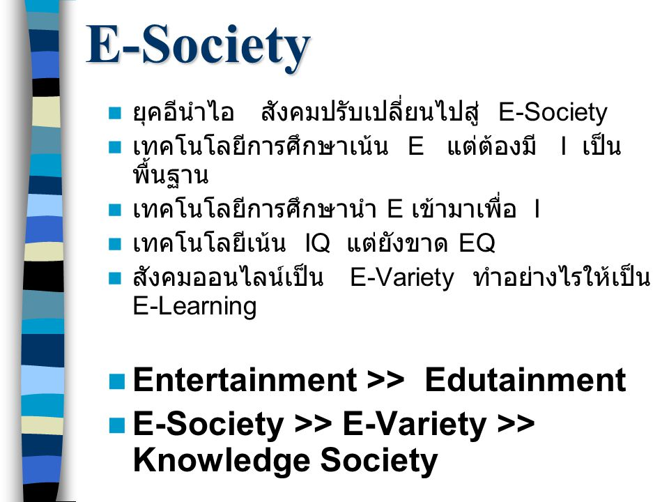 E-Society Entertainment >> Edutainment