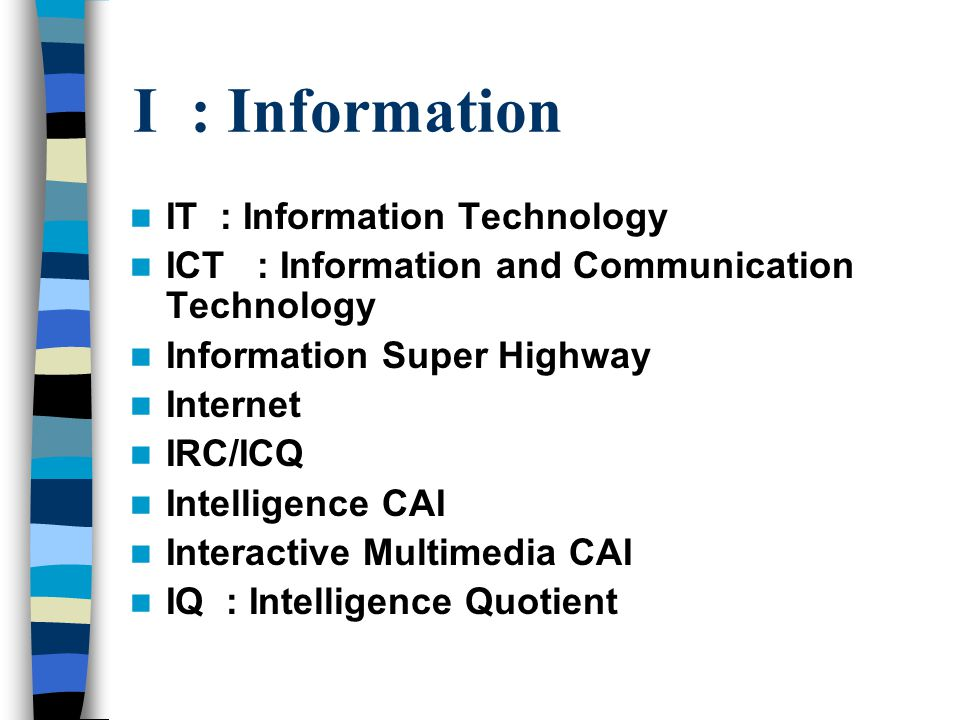 I : Information IT : Information Technology