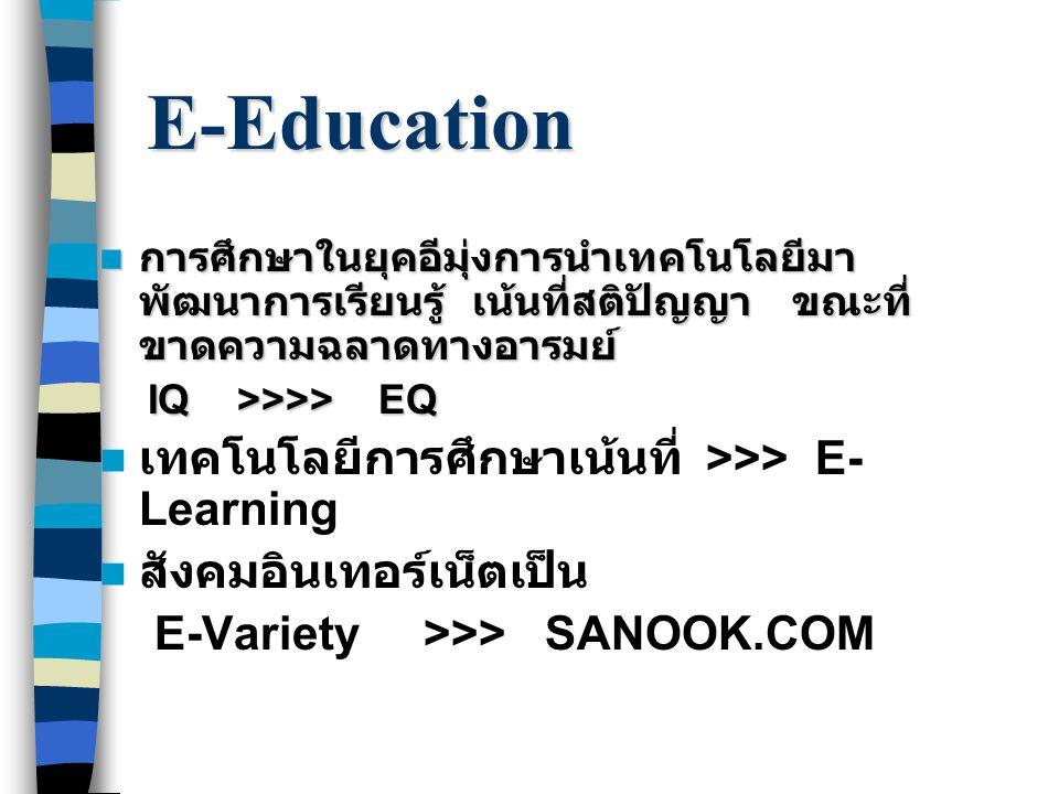 E-Education เทคโนโลยีการศึกษาเน้นที่ >>> E-Learning