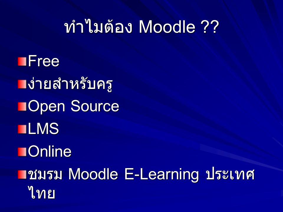 ทำไมต้อง Moodle Free ง่ายสำหรับครู Open Source LMS Online
