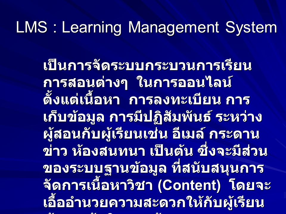 LMS : Learning Management System