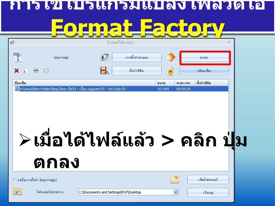 การใช้โปรแกรมแปลงไฟล์วีดีโอ Format Factory