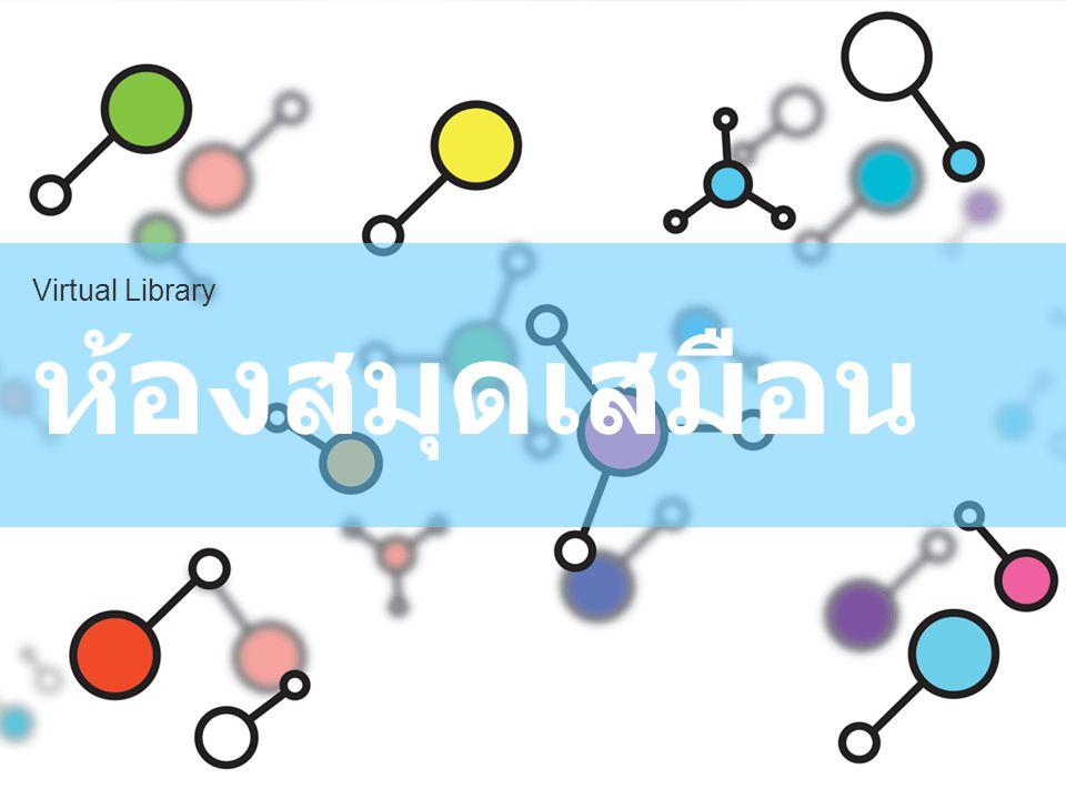 Virtual Library ห้องสมุดเสมือน