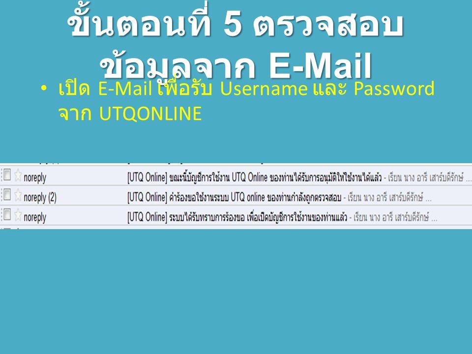 ขั้นตอนที่ 5 ตรวจสอบข้อมูลจาก E-Mail