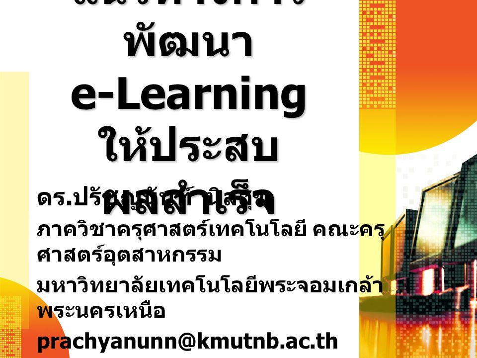 แนวทางการพัฒนา e-Learning ให้ประสบผลสำเร็จ