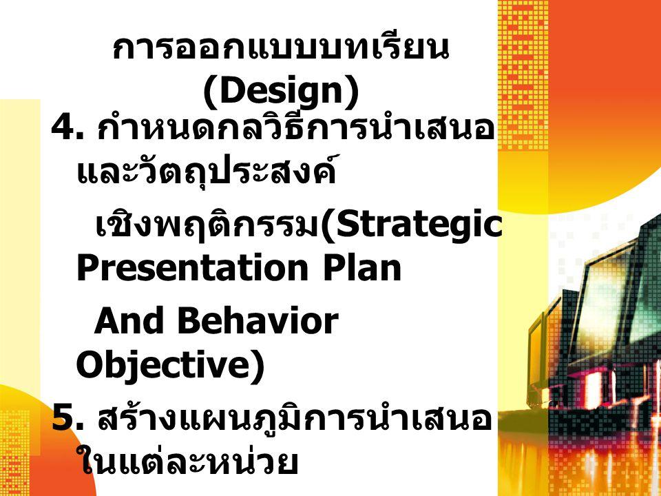 การออกแบบบทเรียน(Design)
