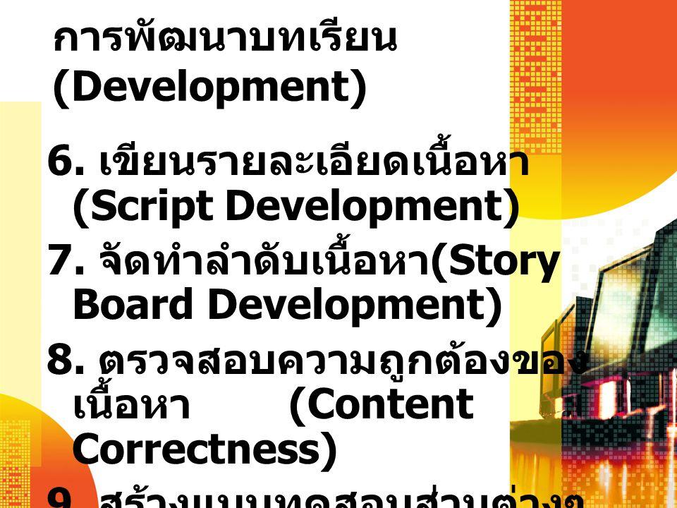 การพัฒนาบทเรียน (Development)