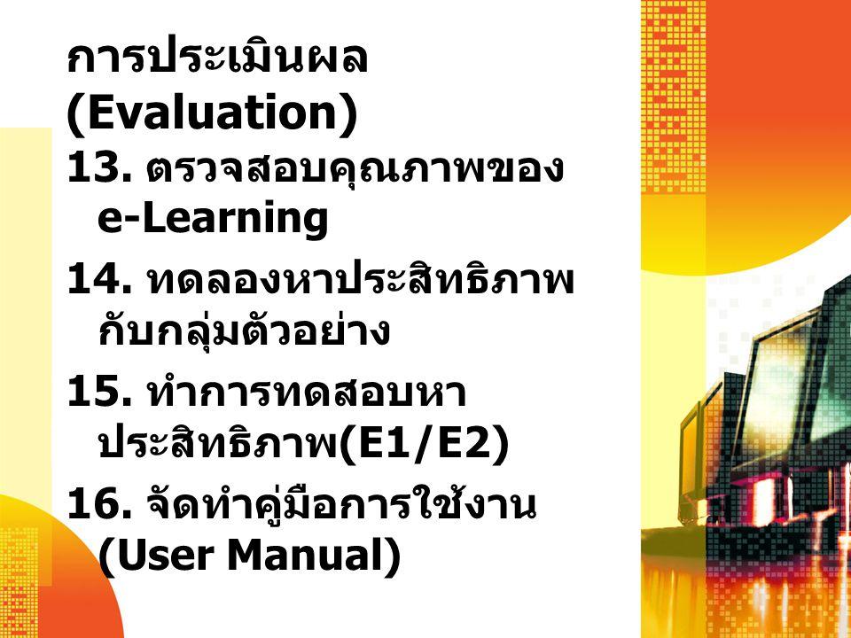 การประเมินผล (Evaluation)