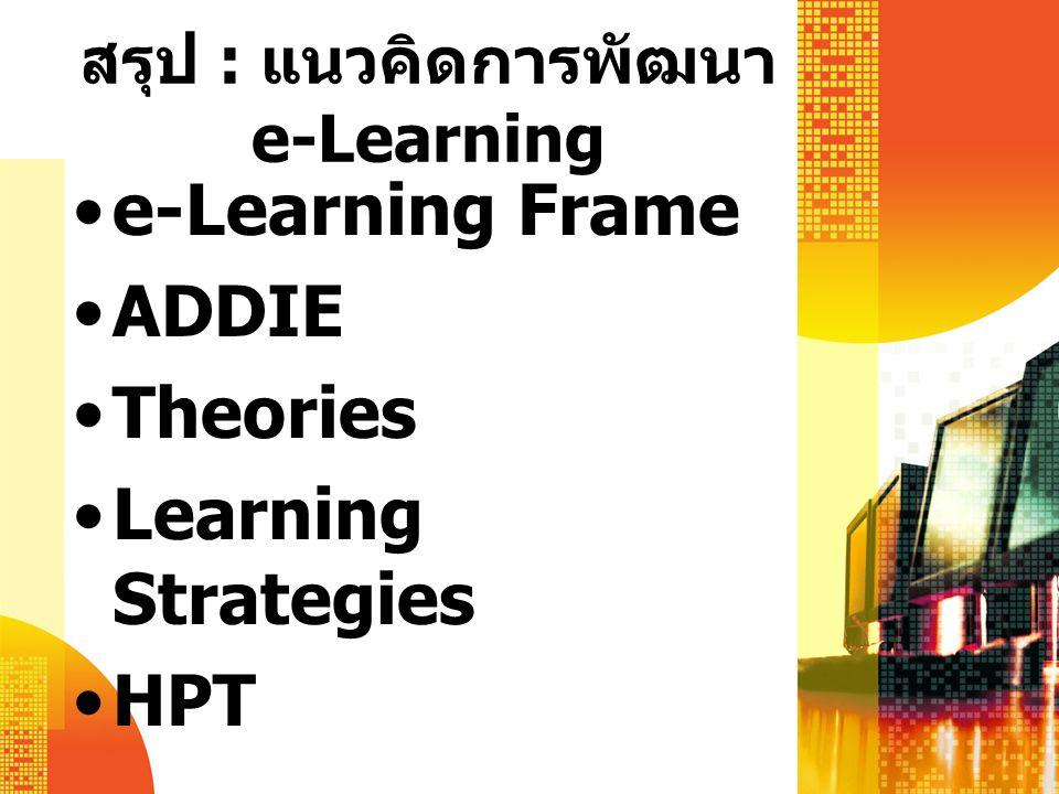 สรุป : แนวคิดการพัฒนา e-Learning