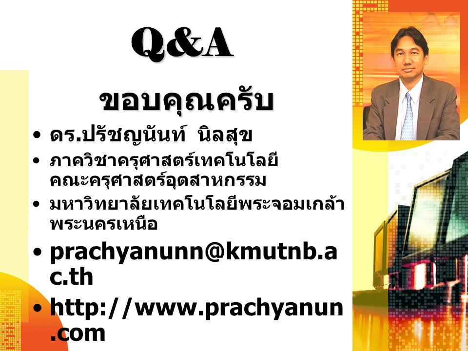 Q&A ขอบคุณครับ prachyanunn@kmutnb.ac.th http://www.prachyanun.com