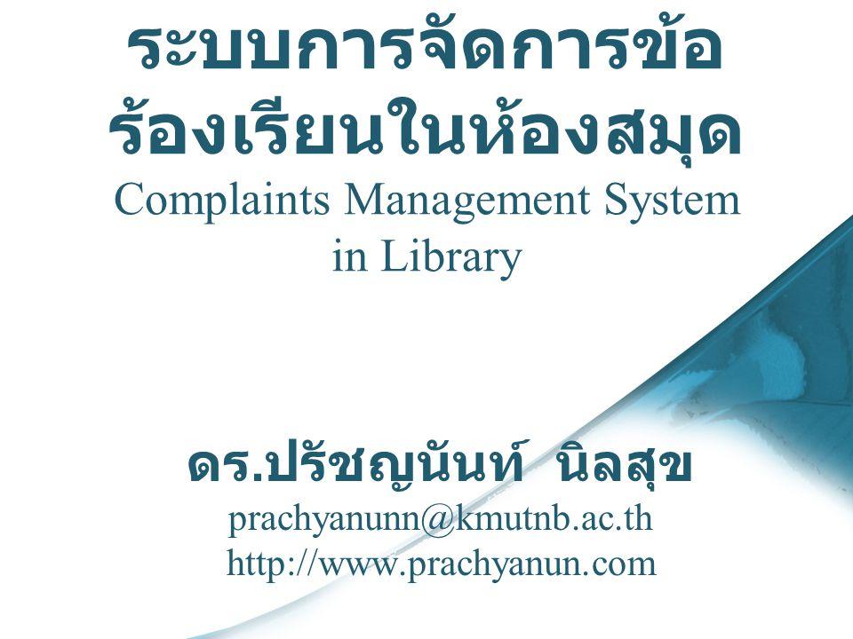 ระบบการจัดการข้อร้องเรียนในห้องสมุดComplaints Management System in Library
