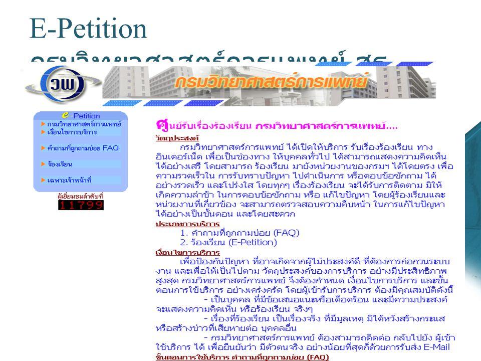 E-Petition กรมวิทยาศาสตร์การแพทย์ สธ.