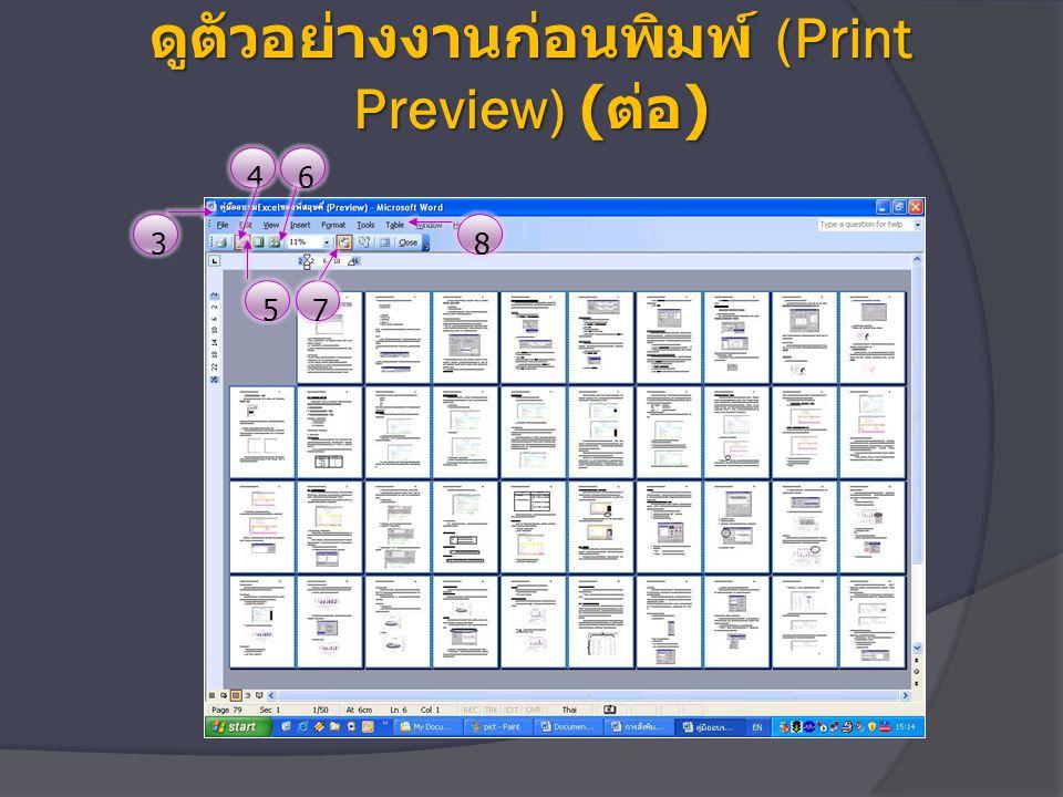 ดูตัวอย่างงานก่อนพิมพ์ (Print Preview) (ต่อ)