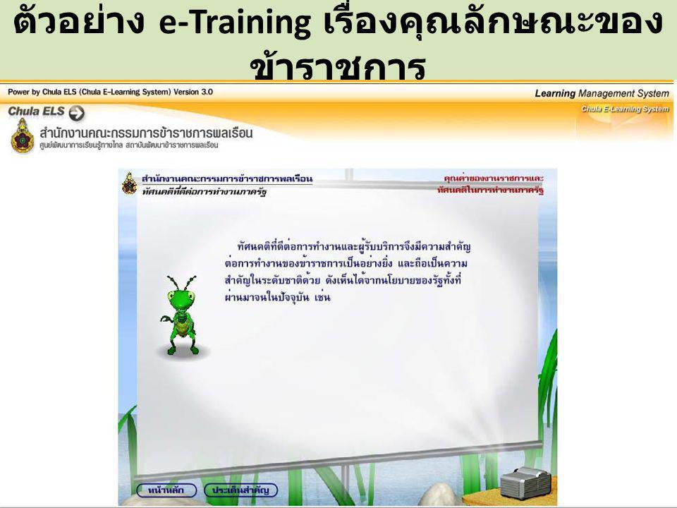 ตัวอย่าง e-Training เรื่องคุณลักษณะของข้าราชการ