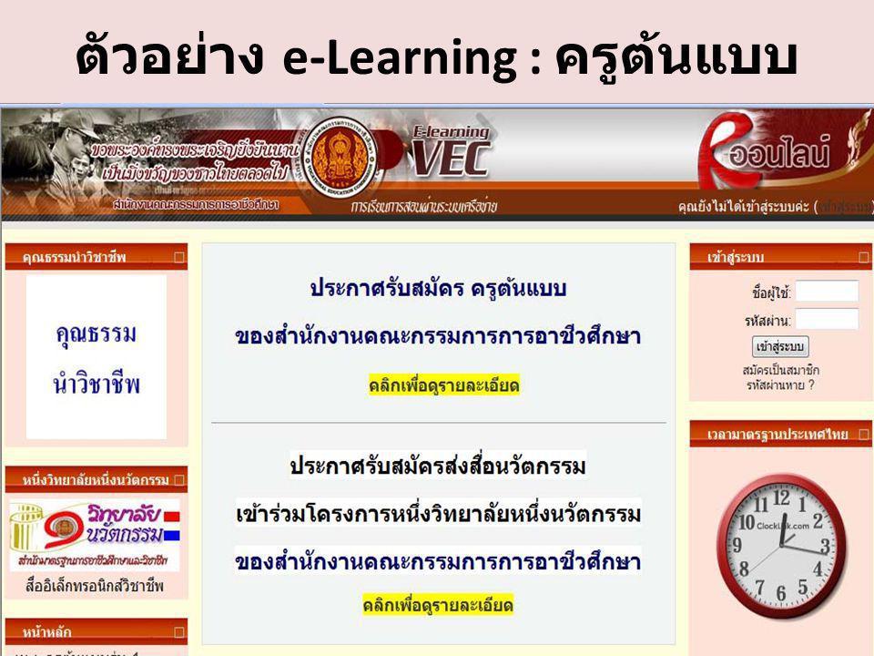 ตัวอย่าง e-Learning : ครูต้นแบบ