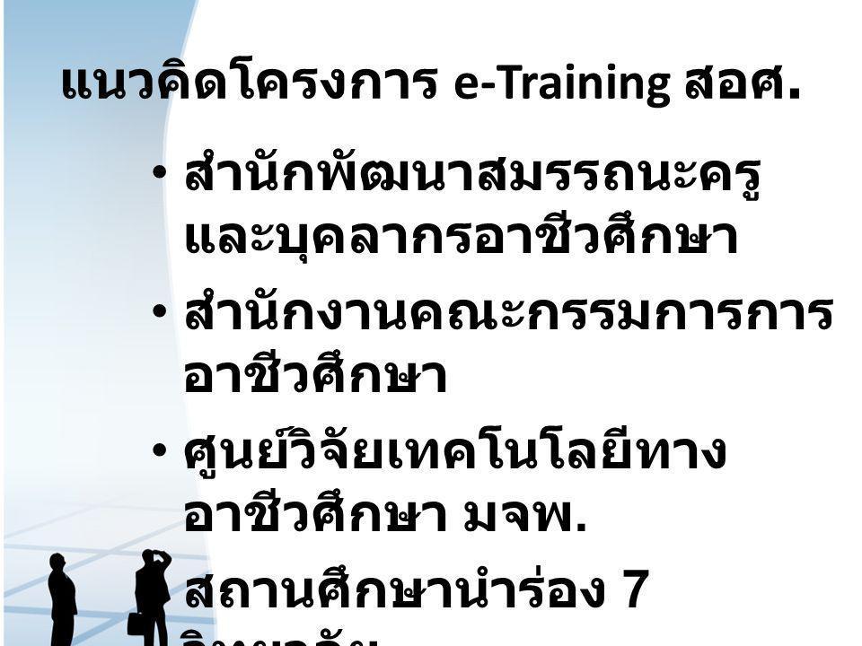 แนวคิดโครงการ e-Training สอศ.