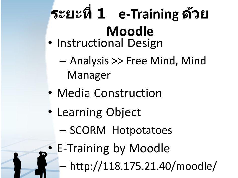 ระยะที่ 1 e-Training ด้วย Moodle
