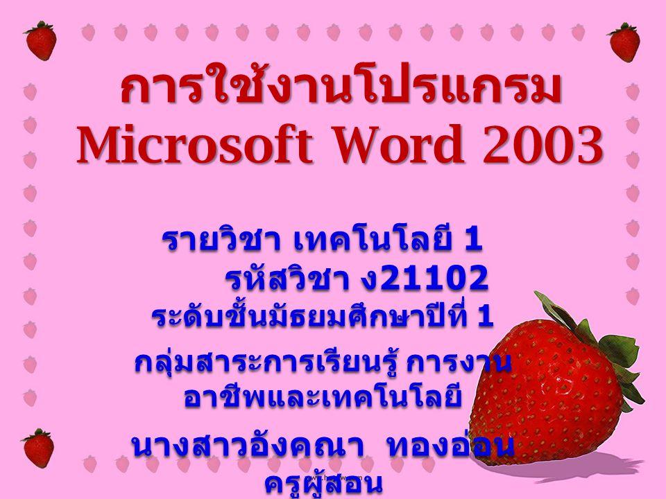 การใช้งานโปรแกรม Microsoft Word 2003