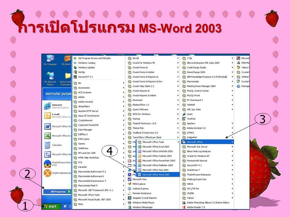 การเปิดโปรแกรม MS-Word 2003
