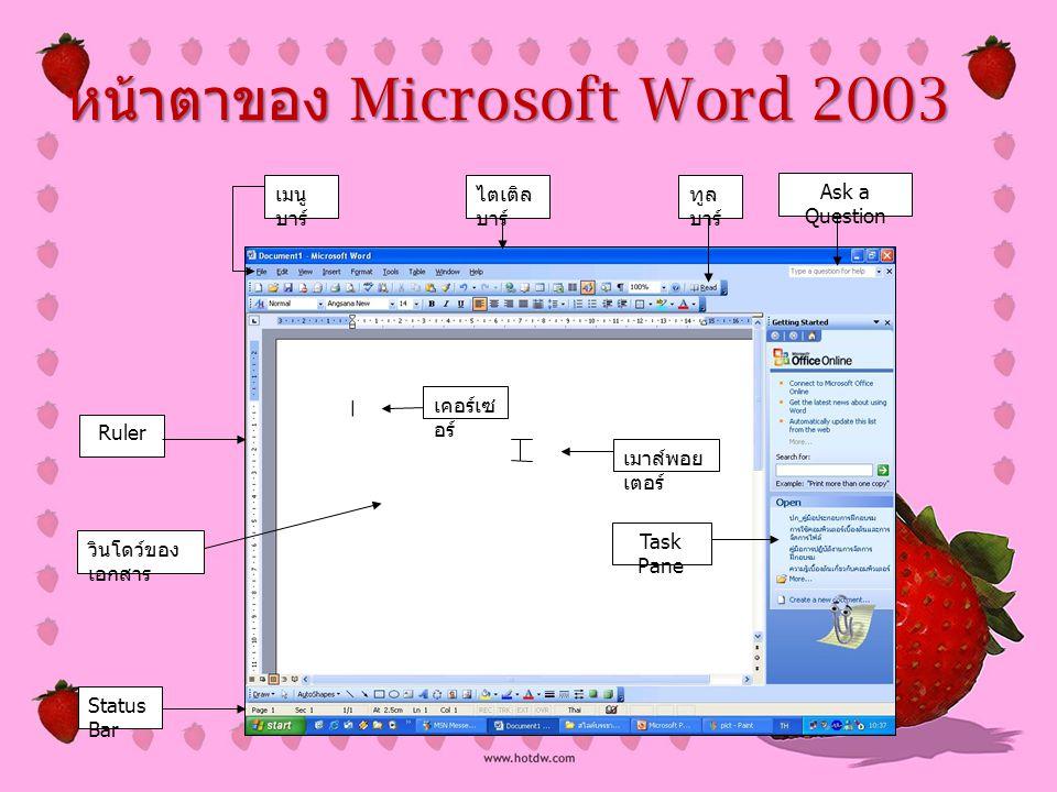 หน้าตาของ Microsoft Word 2003