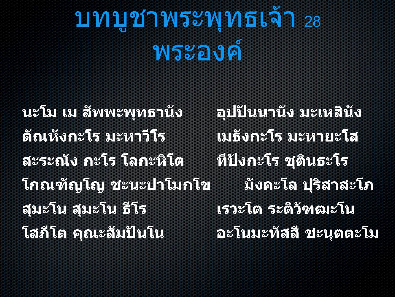 บทบูชาพระพุทธเจ้า 28 พระองค์