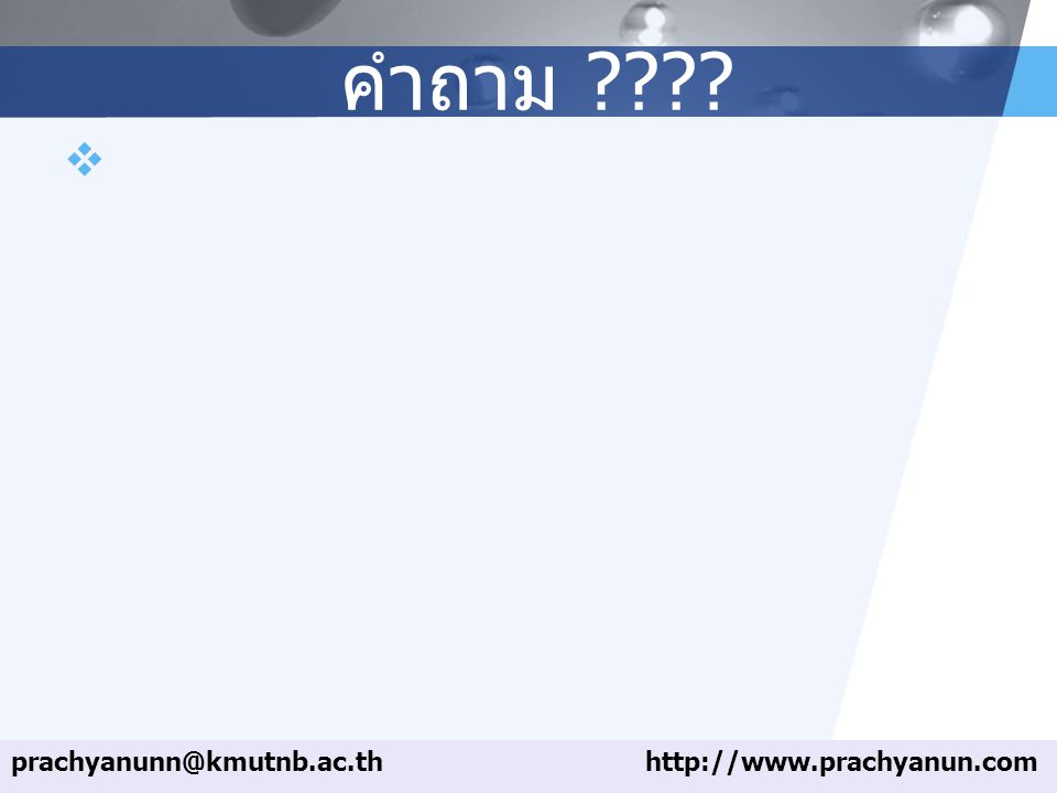 คำถาม prachyanunn@kmutnb.ac.th http://www.prachyanun.com