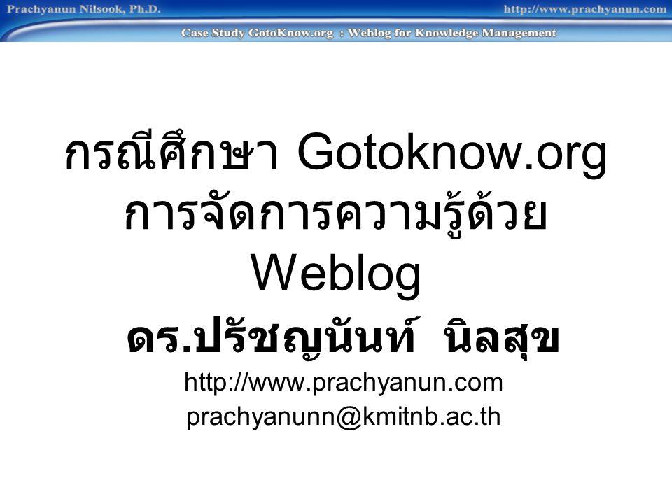 กรณีศึกษา Gotoknow.org การจัดการความรู้ด้วย Weblog