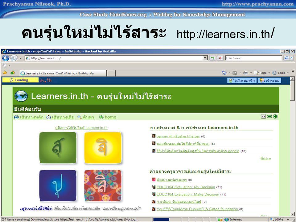 คนรุ่นใหม่ไม่ไร้สาระ http://learners.in.th/