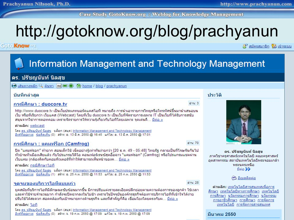http://gotoknow.org/blog/prachyanun