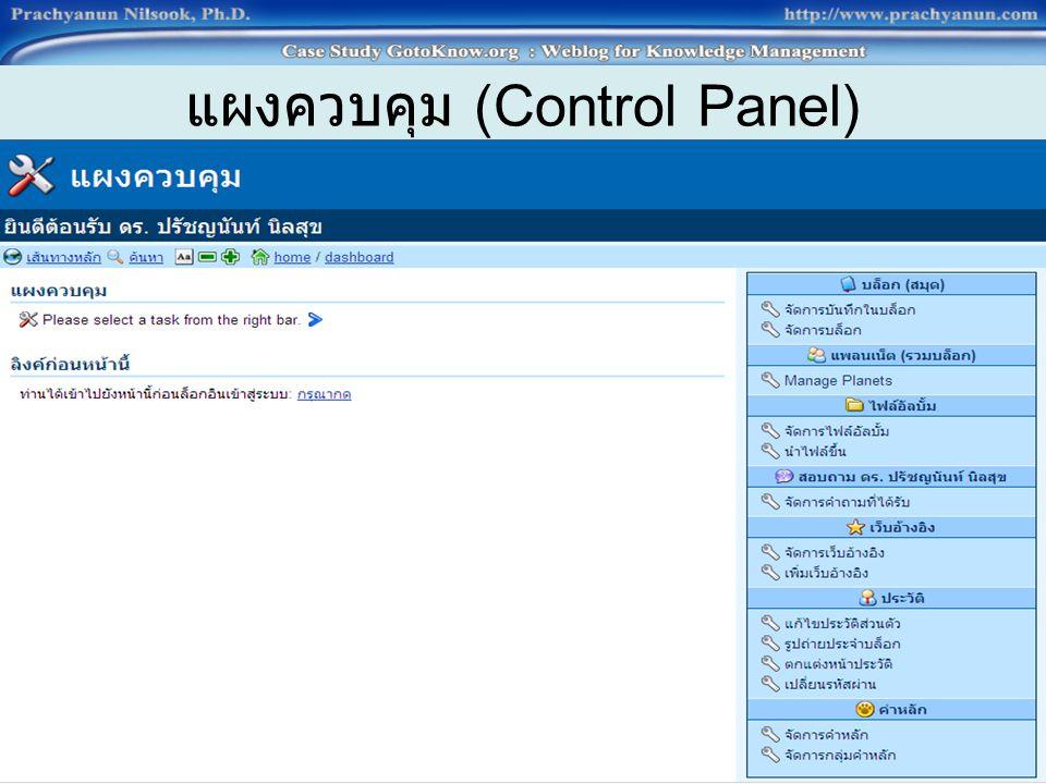 แผงควบคุม (Control Panel)