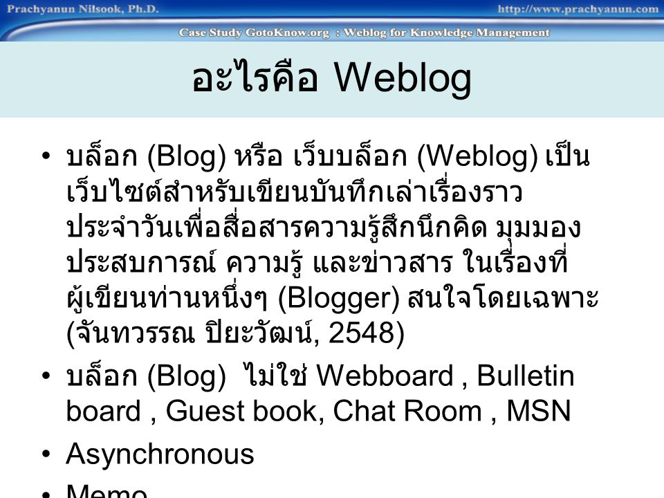 อะไรคือ Weblog