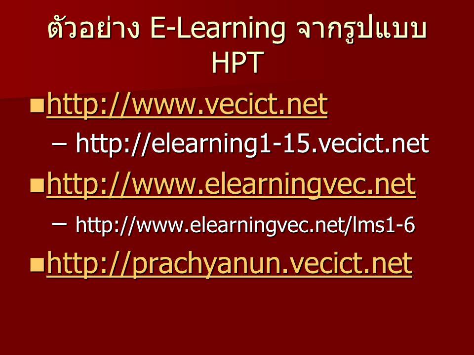 ตัวอย่าง E-Learning จากรูปแบบ HPT