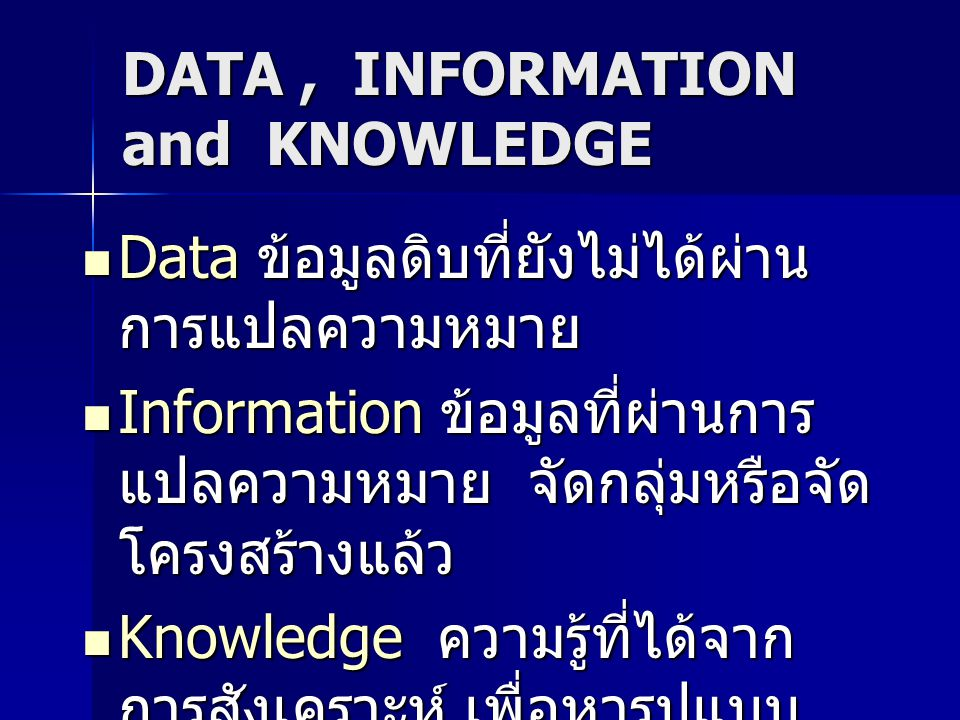 DATA , INFORMATION and KNOWLEDGE