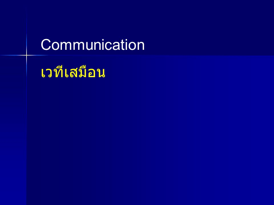 Communication เวทีเสมือน