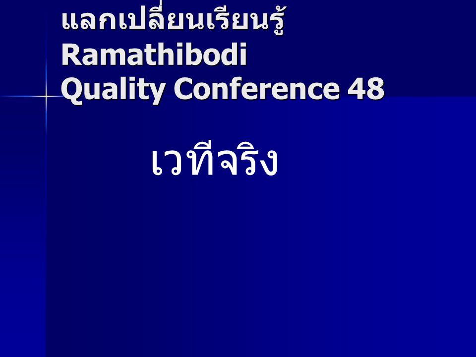 แลกเปลี่ยนเรียนรู้ Ramathibodi Quality Conference 48