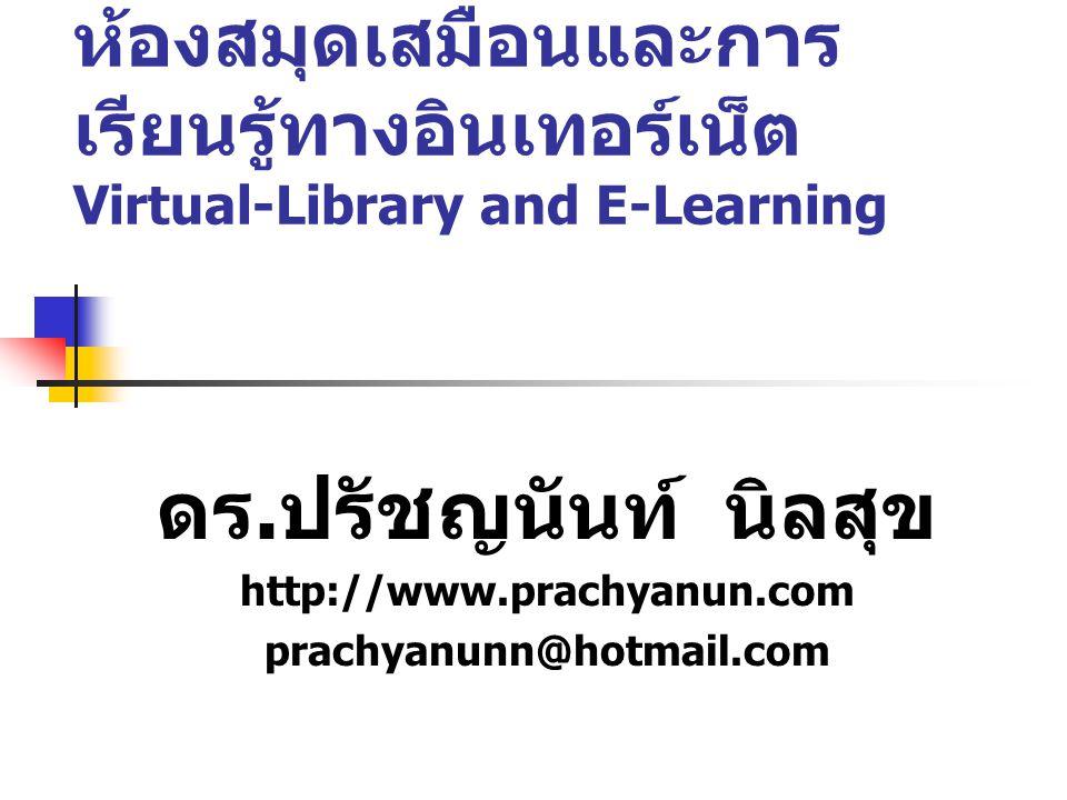 ดร.ปรัชญนันท์ นิลสุข http://www.prachyanun.com prachyanunn@hotmail.com