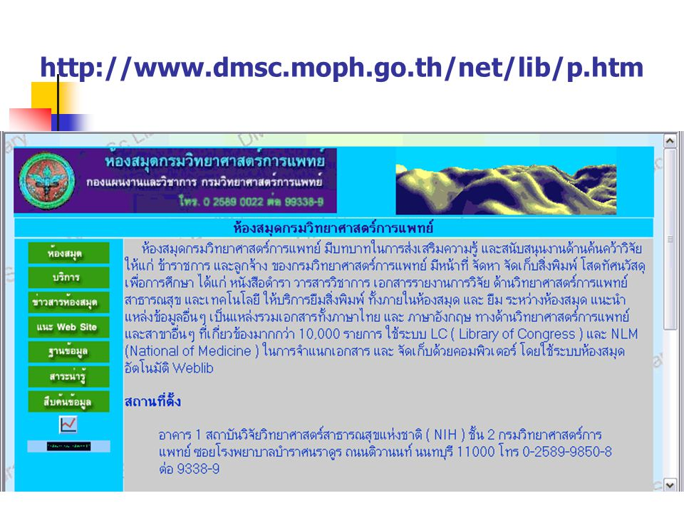 http://www.dmsc.moph.go.th/net/lib/p.htm