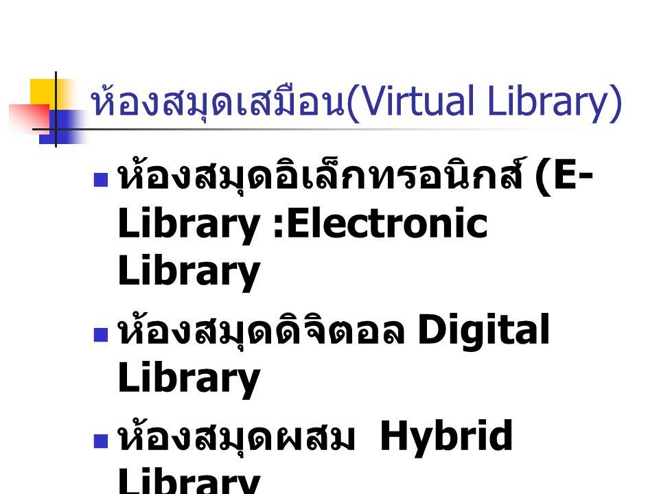 ห้องสมุดเสมือน(Virtual Library)