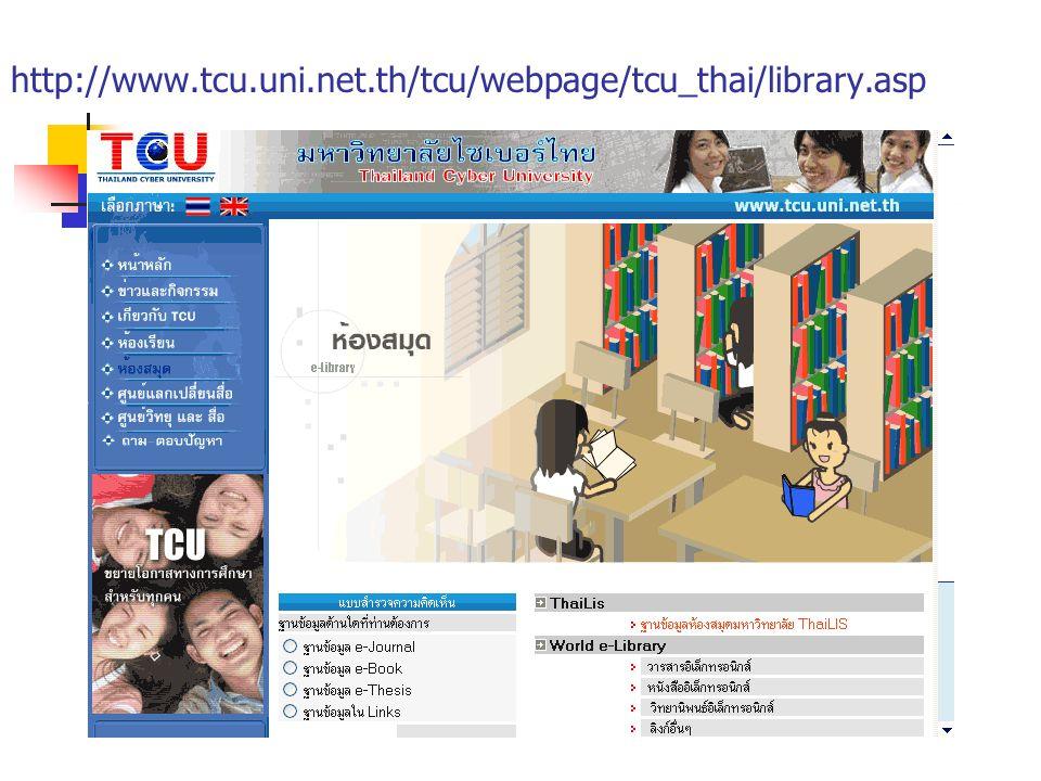 http://www.tcu.uni.net.th/tcu/webpage/tcu_thai/library.asp