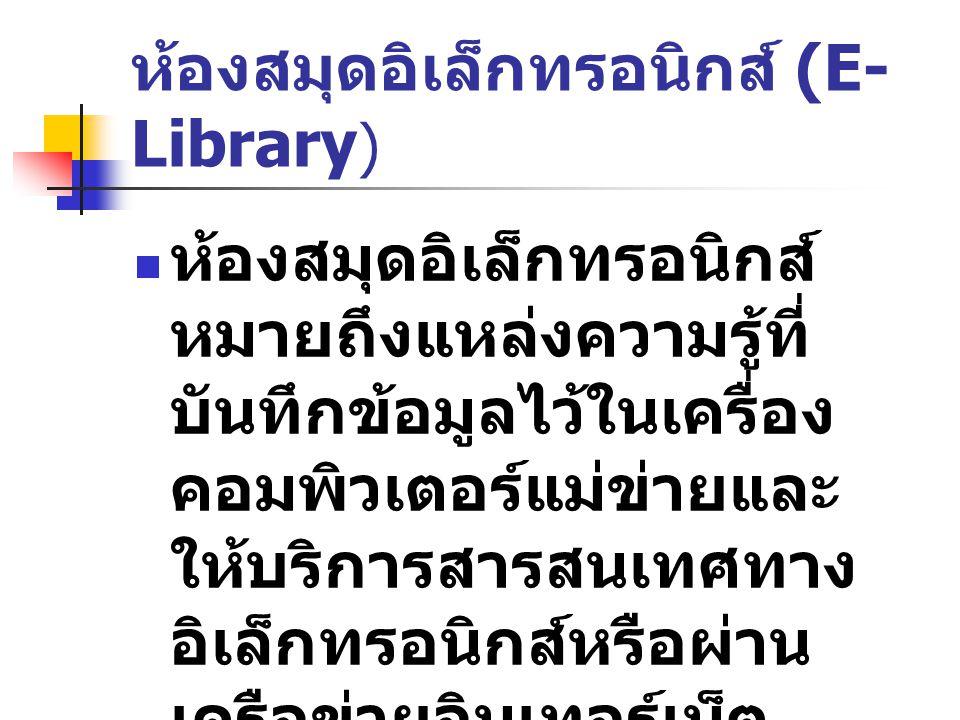 ห้องสมุดอิเล็กทรอนิกส์ (E-Library)