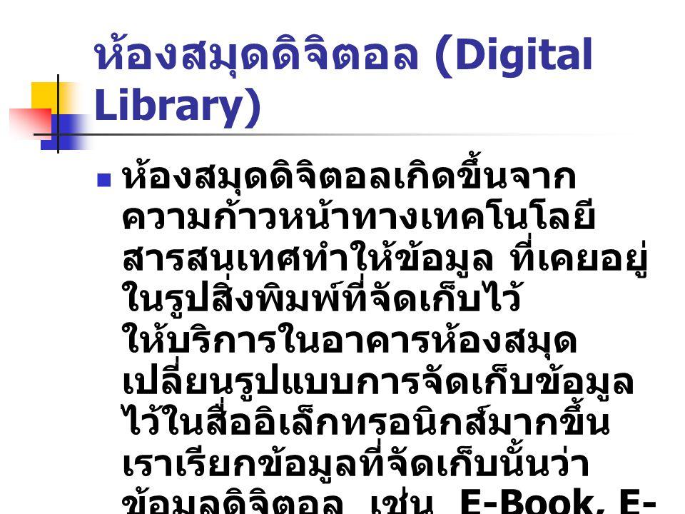 ห้องสมุดดิจิตอล (Digital Library)