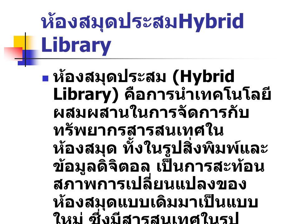 ห้องสมุดประสมHybrid Library