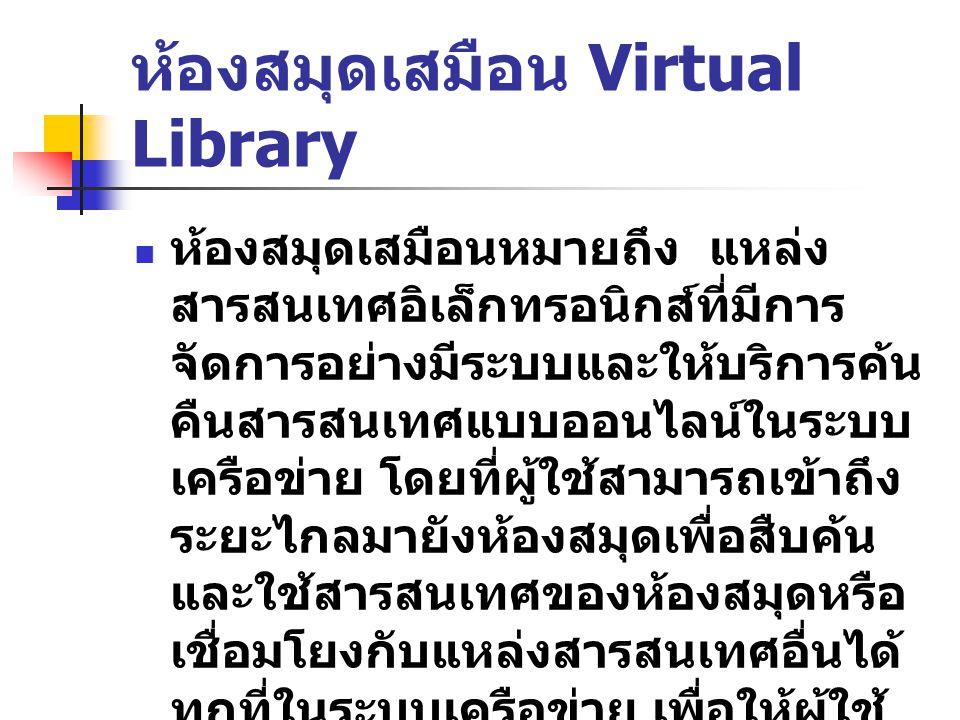 ห้องสมุดเสมือน Virtual Library