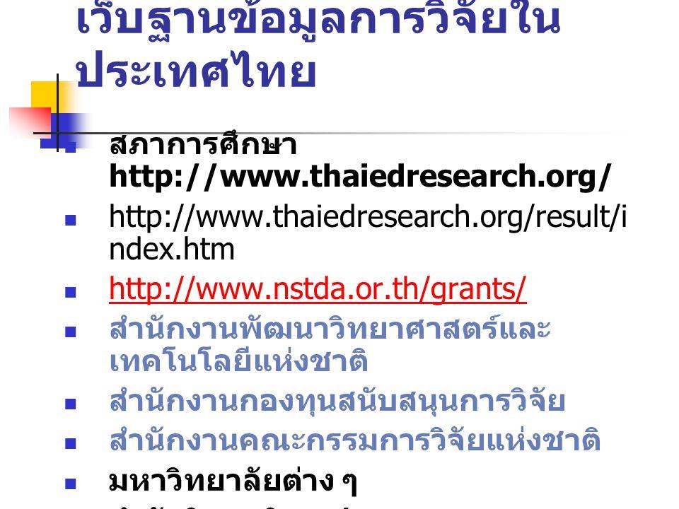 เว็บฐานข้อมูลการวิจัยในประเทศไทย