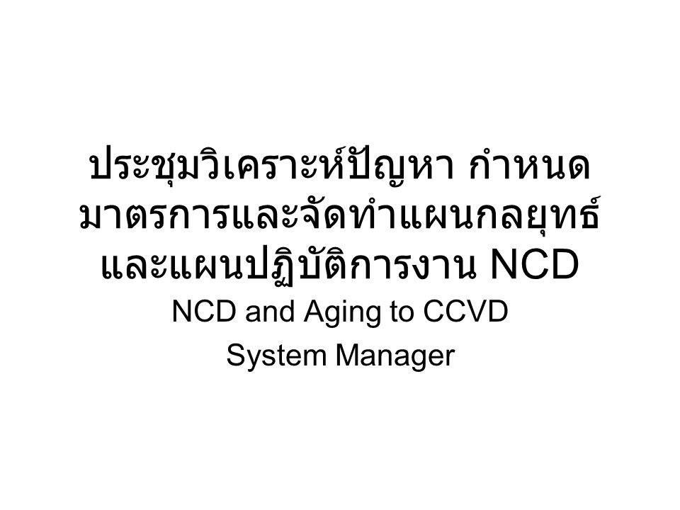NCD and Aging to CCVD System Manager