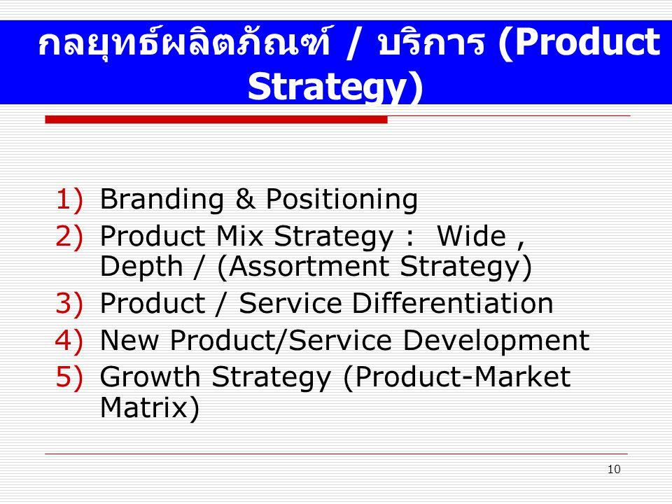 กลยุทธ์ผลิตภัณฑ์ / บริการ (Product Strategy)