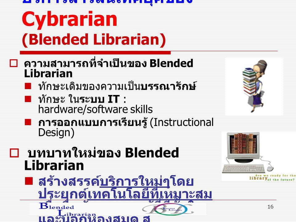 บริการสารสนเทศยุคของ Cybrarian (Blended Librarian)