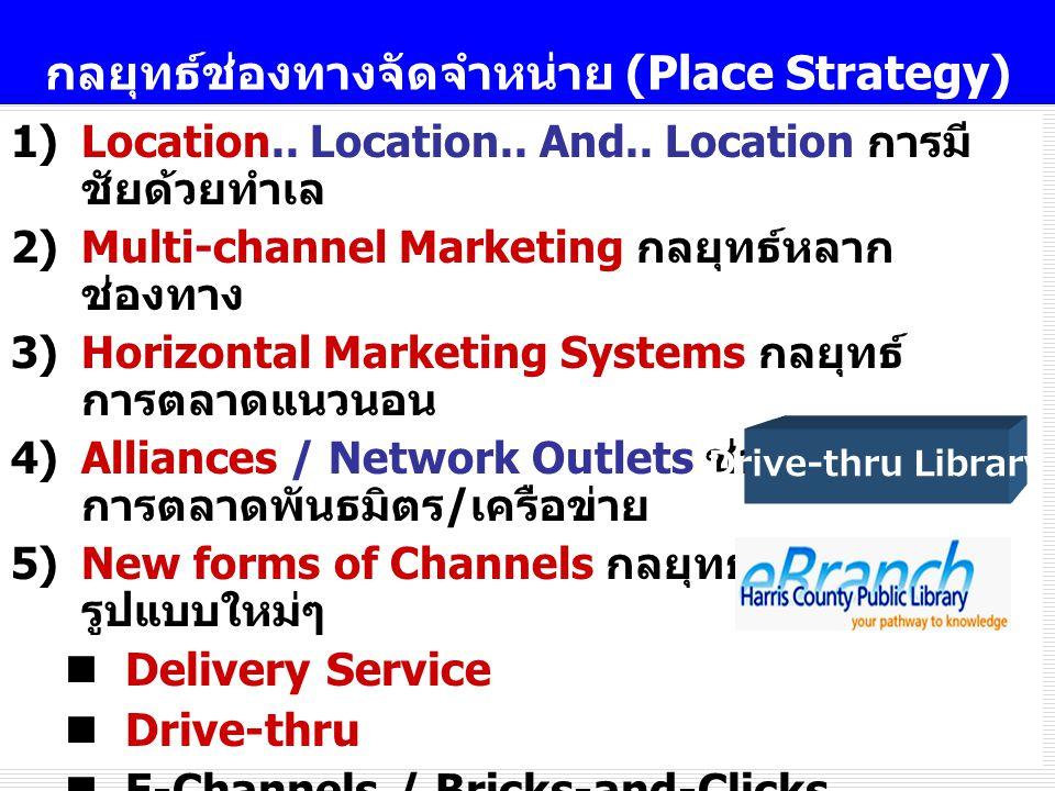 กลยุทธ์ช่องทางจัดจำหน่าย (Place Strategy)