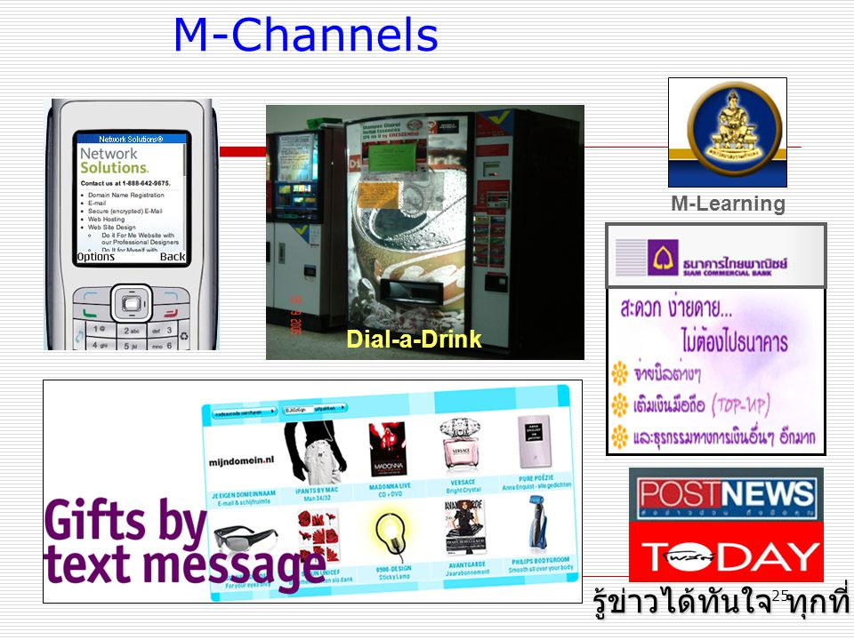 M-Channels M-Learning Dial-a-Drink รู้ข่าวได้ทันใจ ทุกที่ ทุกเวลา