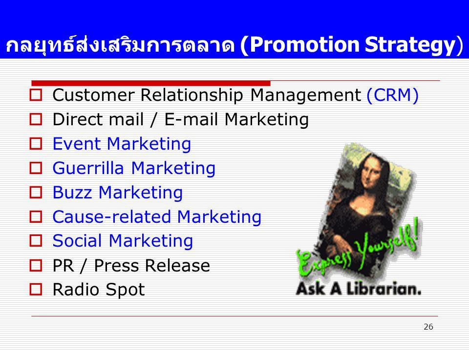 กลยุทธ์ส่งเสริมการตลาด (Promotion Strategy)